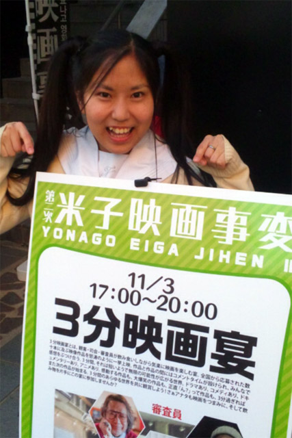 女子高生2号による米子映画事変・代理出席レポート動画!カメラが映したものはナニか?She's agent of soezimax in Yonago?