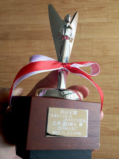よなご映像フェスティバルからトロフィー届く。I received the trophy from Yonago Film Fes.