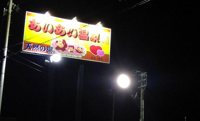 徳島鳴門あいあい温泉(徳島県・鳴門市)田んぼの真ん中で塩味の湯。Solty Natural Spa.