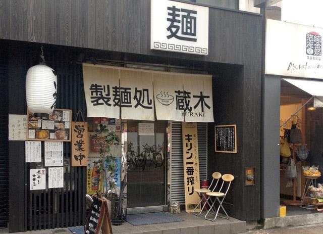 高知市【製麺処 蔵木】にてつけ麺を食す!うみゃーいっ!図らずも巡り会った絶品ラーメン。