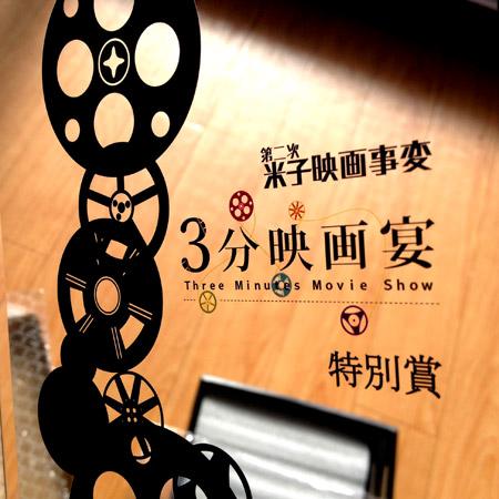 賞品が届いた!米子映画事変からの賞品とは?The Prize from Yonago Film Festival!!