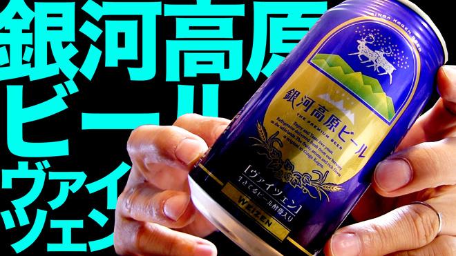 【銀河高原ビール】ヴァイツェン これは…素晴らしいビールだ!BEER GINGAKOGEN WEIZEN