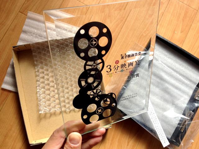 大御所ギャグが炸裂した米子映画事変、特別賞の楯が届く。