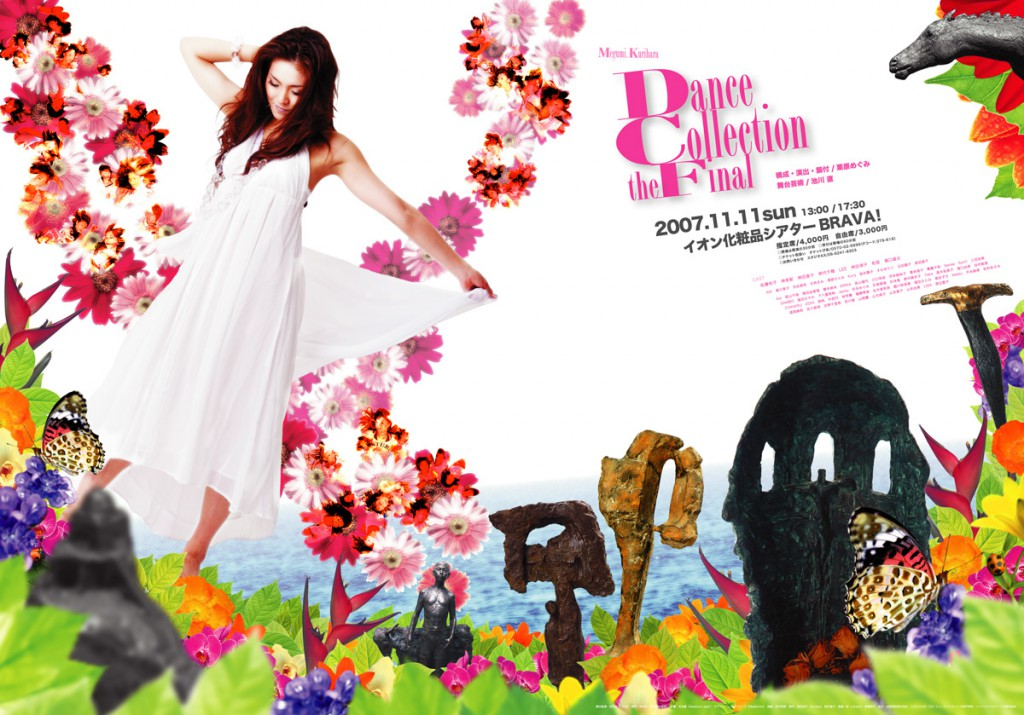 Dance Collection Final フライヤー