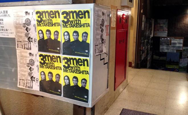 TEAM54プロデュース「タケシタさんと三人の男たち。」東京公演、終わる。