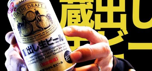 蔵出し生ビール