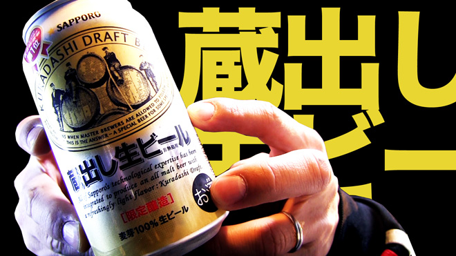 【サッポロ】蔵出し生ビールとドイツからの贈り物。BEER SAPPORO KURADASHI DRAFT