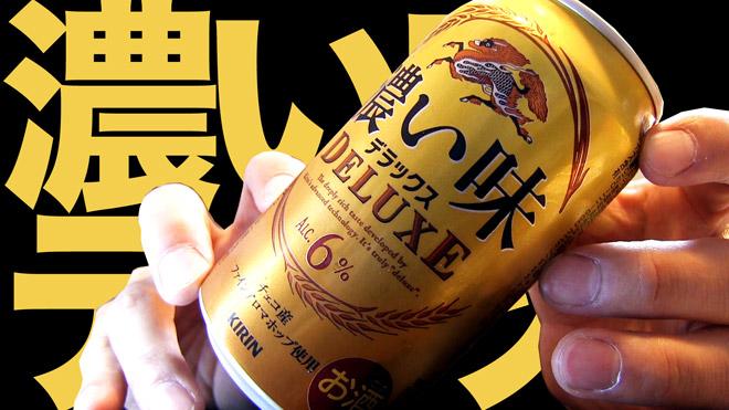 ホンマや、ってホンマか?【キリン】濃い味デラックス BEER KIRIN Koi Aji DELAX