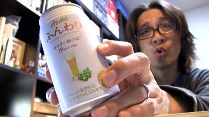 ふんわり【アサヒ】そんな気分になれるビールなのか?BEER ASAHI FUNWARI
