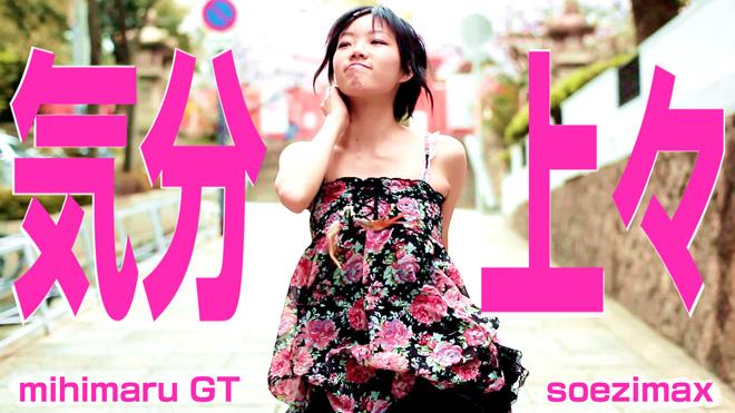 アゲアゲ女子ウォーク!mihimaru GTコラボで「気分上々↑↑」な、春です。Music Movie mihimaru GT collaboration.