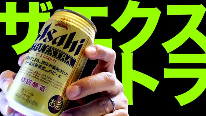 特別醸造はどんな味?【アサヒ】ザ・エクストラ BEER ASAHI The Extra