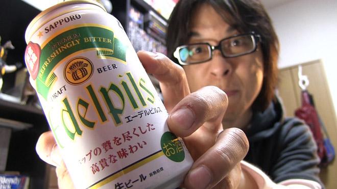 苦い!でも美味い!これがビールだよね。【サッポロ】エーデルピルス BEER