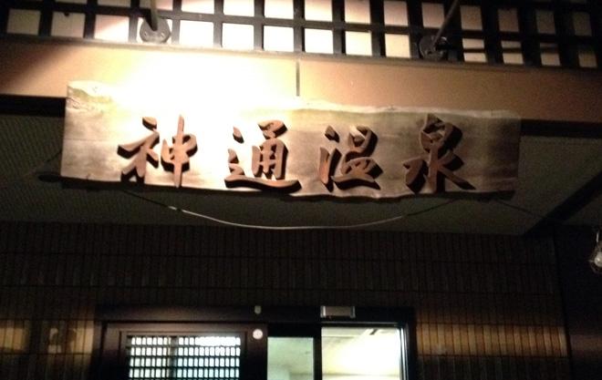 シンプルな良泉!【神通温泉(和歌山県・紀ノ川市)】山間の道路沿いにある温泉施設でした。