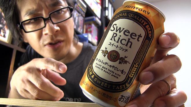 リッチな味なのか?【サントリー】スイートリッチ SUNTORY SWEET RICH BEER ローソン限定販売