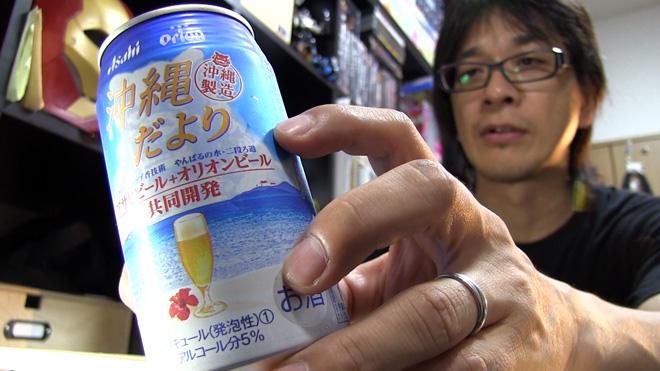 思わぬハプニング?【オリオンビール】沖縄だより OKINAWA DAYORI ORION BEER