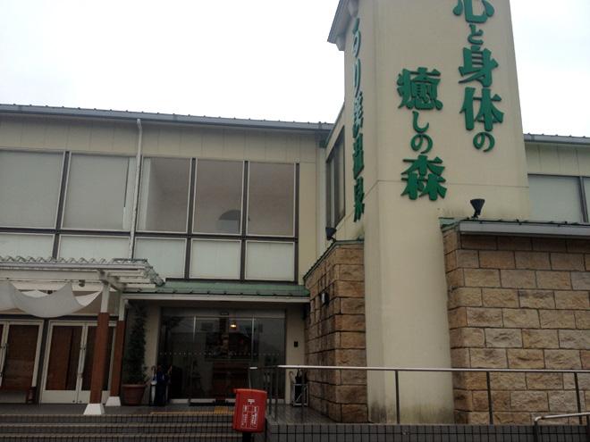 【るり峡温泉(京都府・南丹市)】ラドン温泉が楽しめる施設。プールで泳いで、そのまま温泉に入れるぞ。