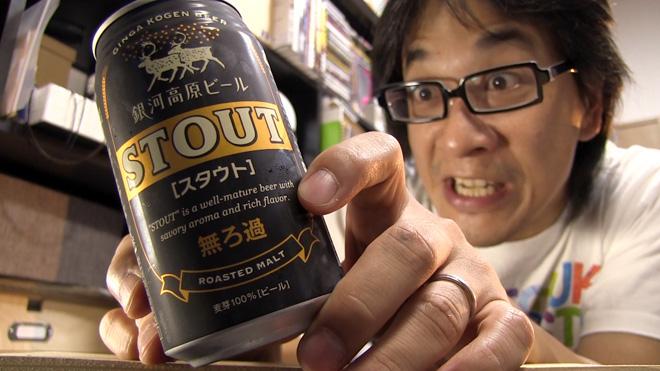 こりゃーすげー!【銀河高原ビール】スタウト BEER GINGAKOGEN STOUT