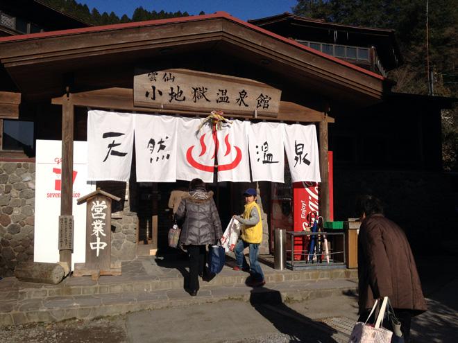 【小地獄温泉(長崎県・雲仙市)】白濁の良泉を堪能しました。KoJigoku = Small Hell, The Natural Spa in Unzen Nagasaki.