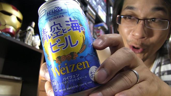 こいつはビックリ!【ヘリオス酒造】青い空と海のビール HERIOS Aoi Sora To Umi BEER