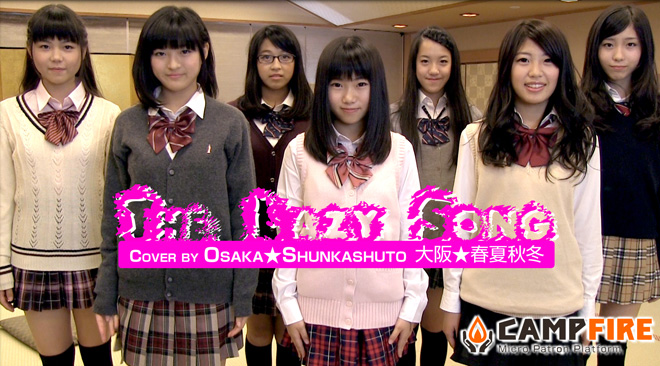 The Lazy Song 大阪☆春夏秋冬カバーMV びわ湖花街道で撮影!Bruno Mars Cover by Osaka★ShunkaShuto School Girls.