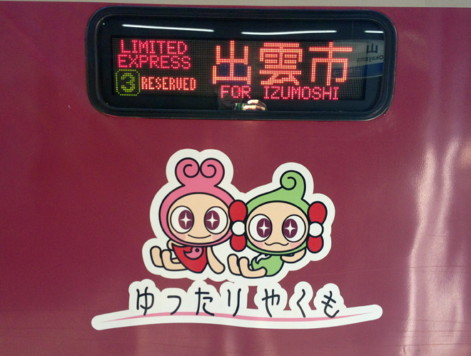第三次米子映画事変への道のり。鳥取県米子市へ行ってきました!