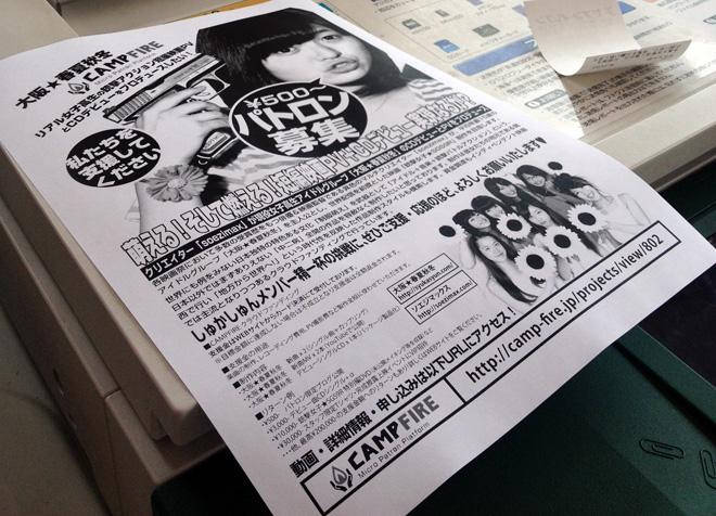 大阪★春夏秋冬とのコラボ企画で支援募集!やれるか?やれないか?運命の分かれ道がやってくる。