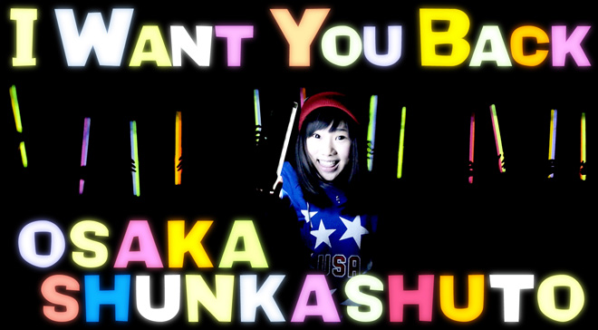 I Want You Back 大阪☆春夏秋冬 カバーMV Cover OSAKA SHUNKASHUTO The Jackson 5