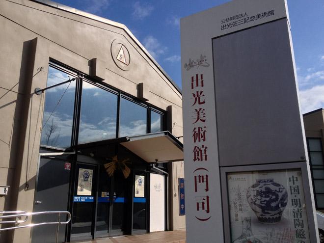 「海賊とよばれた男」の聖地へ!北九州の門司港で【出光資料館】を見てきた!