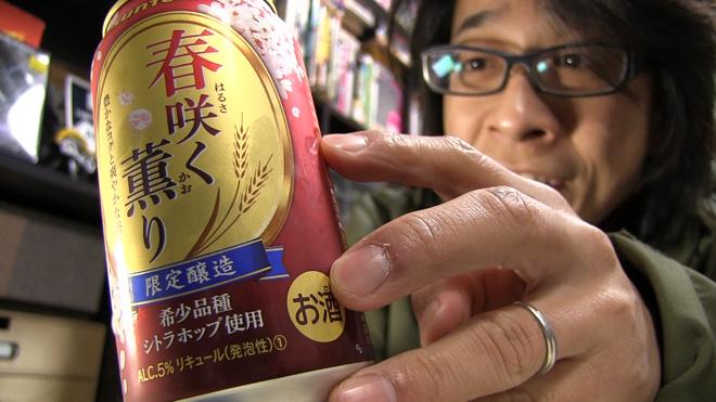 普通?【サントリー】春咲く薫り SUNTORY HARUSAKU KAORI BEER