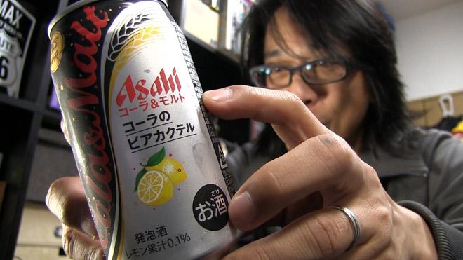テリブル!テリブル!史上最低スコア!【アサヒ】コーラのビアカクテル ASAHI COKE & MOLT BEER