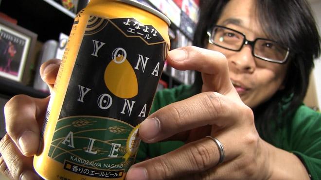 8年連続金賞はダテじゃない!【ヤッホーブルーイング】よなよなエール Yoho Brewing YONA YONA ALE BEER