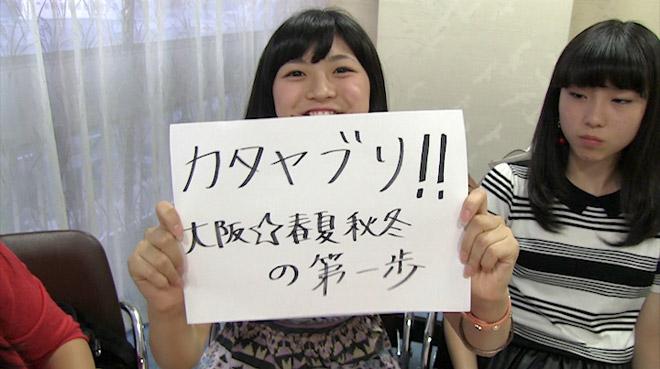 【アイドル育成 #44】ワンマンライブ決定!Decided our Live Show! 大阪★春夏秋冬 #44 OSAKA SHUNKASHUTO