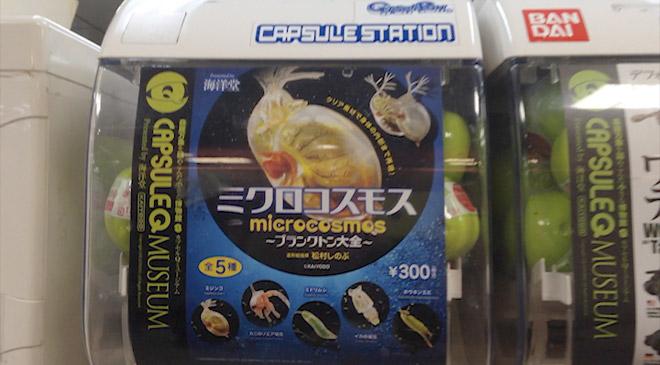 【ミクロコスモス〜プランクトン大全〜】ミクロの決死圏!いや、インナースペース?海洋堂カプセルQミュージアム