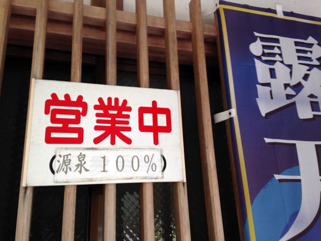 紀州の名湯【龍神温泉(和歌山県・龍神村)】元湯に入ってきました。Ryujin Onsen Natural Spa in Wakayama Japan.