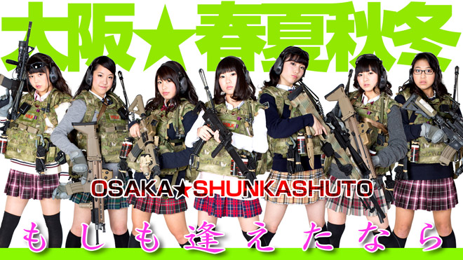 もしも逢えたなら 大阪☆春夏秋冬 銃撃女子★SGS9R短編映画 OSAKA★SHUNKASHUTO