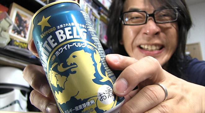 バルクマン・コーナーで飲みたいビール!【サッポロ】ホワイトベルグ SAPPORO WHITE BELG BEER