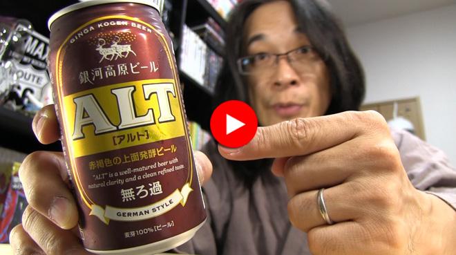 軽自動車の名前じゃないんだよ【銀河高原ビール】アルトなんだよ。上面発酵、昔ながらの製法の味とは?GINGAKOGEN ALT BEER