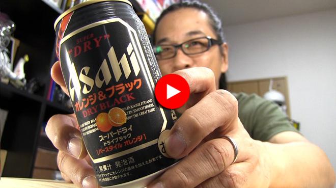 いったいどれが正式名称なのだ?【アサヒ】スーパードライ オレンジ&ブラック ASAHI SUPER DRY ORANGE&BLACK BEER