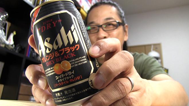 アサヒ オレンジ&ブラック