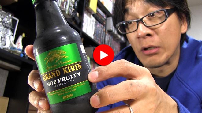 強襲するホップでフルーティーな香り!さわやかな【グランドキリン】ホップフルーティーの登場だ!GRAND KIRIN HOP FUITY BEER