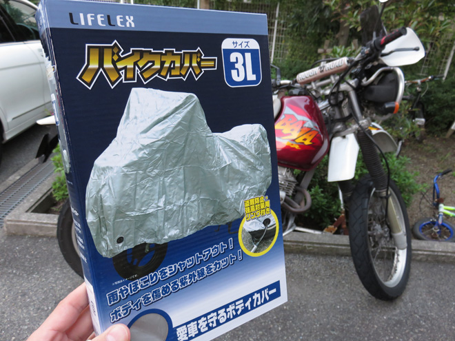 台風がトドメを差したので、バイクカバーを新調だっ!またコーナンで買ってきました。