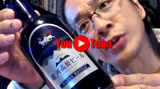 【銀河高原ビール】小麦のビール・シルバーボトル BEER GINGASKOGEN SILVER BOTTLE