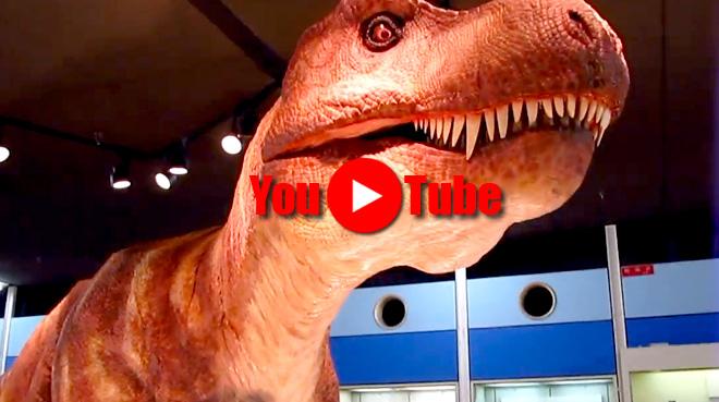 しゃべる恐竜?京都市青少年科学センター T-REX Speaking? Science Center Kyoto