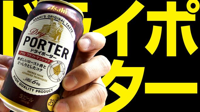 美味いけど…な!【アサヒ】ドライポーター 限定醸造のダークビール。クラフトマンシップはどんな味なのか?ASAHI DRY PORTER BEER