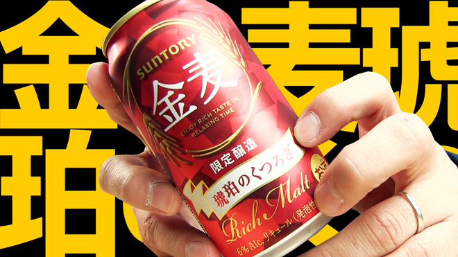 本当にくろげる味?【サントリー】金麦 琥珀のくつろぎ SUNTORY KOHAKU NO KUTSUROGI BEER