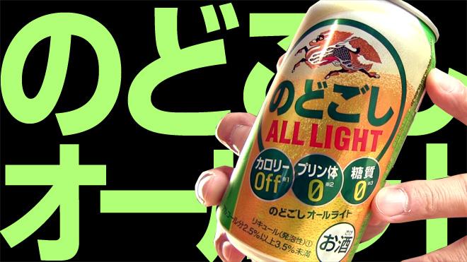 本当にオールライトっ?【キリン】のどごしオールライト KIRIN NODOGOSHI ALL LIGHT BEER