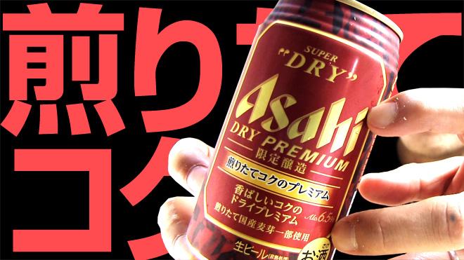 美味かった、けど…何か、こう…ねえ?【アサヒ】ドライプレミアム 煎りたてコクのプレミアム