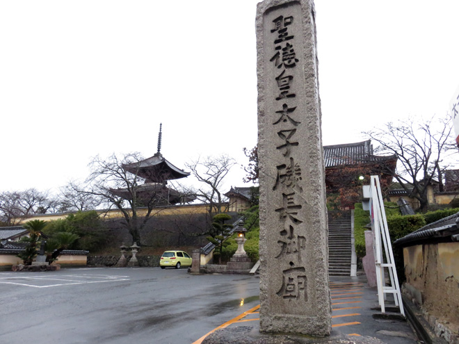 日本人のコンセプトを決めたのは聖徳太子よね?小雨の中、聖徳太子が眠る【叡福寺(大阪府南河内郡)】に立ち寄る。