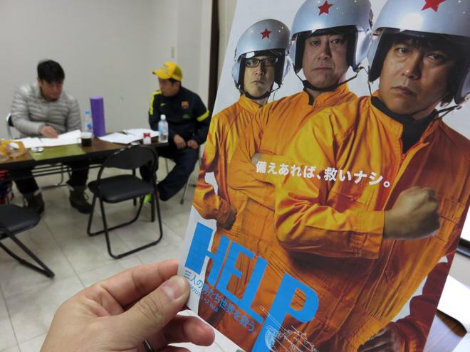 TEAM54プロデュース「HELP 3人の男たち世界を救う。」おっさんたちの三人芝居、公演は無事に終わる!