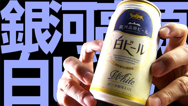 フルーティー!ってか、贅沢な味でした。【銀河高原ビール】白ビール GINGAKOGEN BEER WHITE